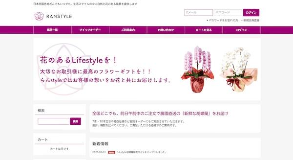 らんstyle ECサイト