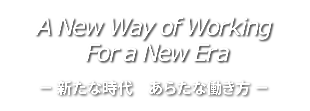 A New Way of Working For A New Era